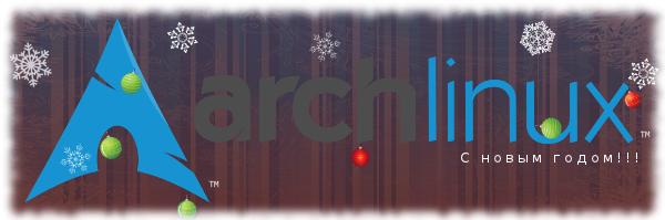 Новогодний логотип ArchLinux